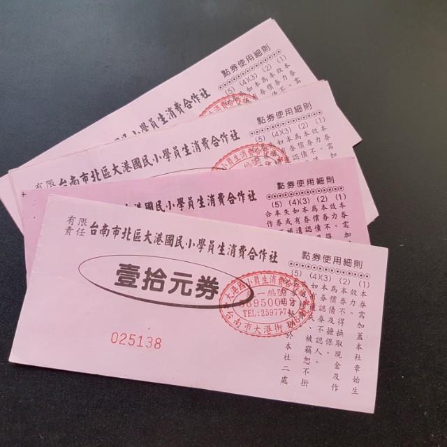 🔴台南市北區大港國小合作社禮卷