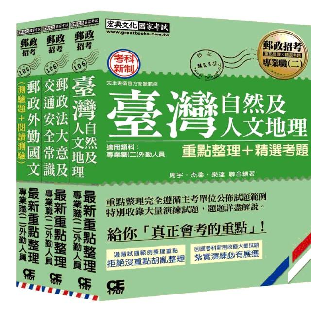 【全新】郵政招考套書 宏典 (國文 自然人文 郵政法交通常識) 郵局