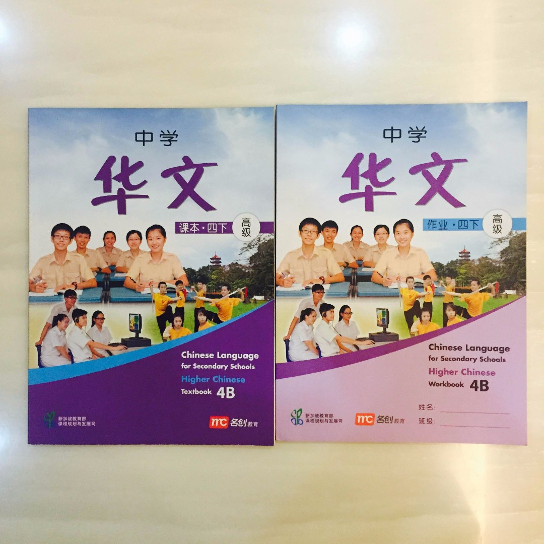 Workbooks the outsiders workbook : Higher Chinese Textbook and Workbook (4B)!, Textbooks on Carousell