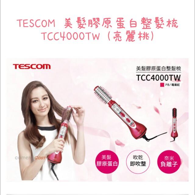 Tescom美髮膠原蛋白整髮梳