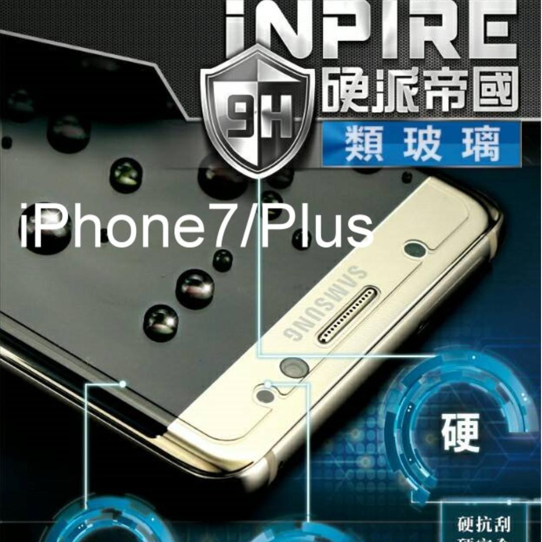 0元倉庫 (購買時已含運費60元)  iccupy 特價 出清 不易破裂 iPhone7 4.7 硬派帝國 iNPIRE 9H 保護貼 玻璃貼