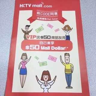 HKTVMALL $50優惠碼 promotion code