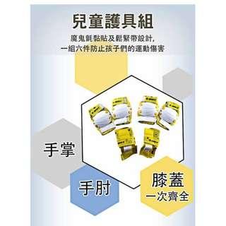 【金好運育樂生活】SUPER-K 獅普高 兒童護具組-L號 (PR11382-L)<手掌 手肘 膝蓋一次購足>