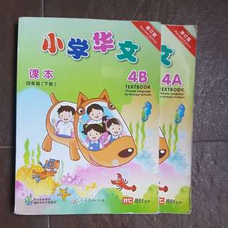 Primary 4 Chinese Textbooks 4A & B