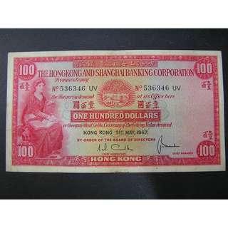 1967年 滙豐銀行 一百元小聖書 No.UV536346 (F)