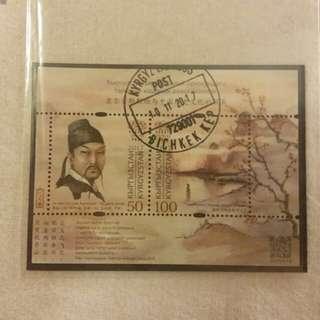2017 Historical and cultural ties between Kyrgyzstan and China ~Li Bai CTO Souvenir Sheet 吉爾吉斯坦郵票與中國歷史文化 ~ 詩人李白蓋章小全張