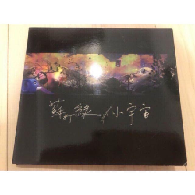 2006年 紙殼初回首版 絶版 蘇打綠 sodagreen 小宇宙專輯 小情歌 /林緯哲工作室發行
