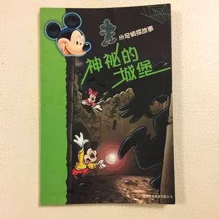 米奇偵探故事-神祕的城堡
