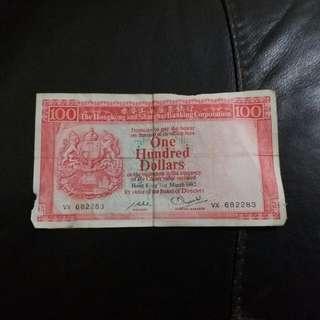 匯豐銀行 HSBC 紙幣 港幣 $100