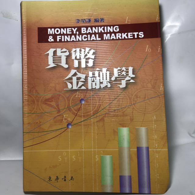 貨幣金融學#教科書出清