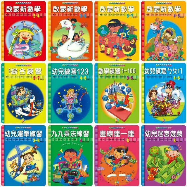 幼兒學前習作系列