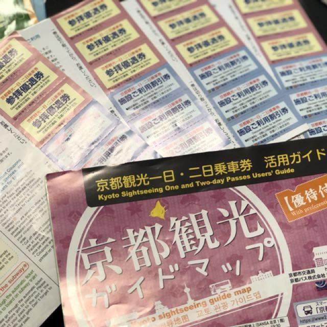 日本🇯🇵京都 關西機場 藥妝 優惠券 割引券 唐吉軻德