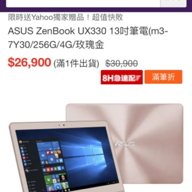 Asus notebook筆電