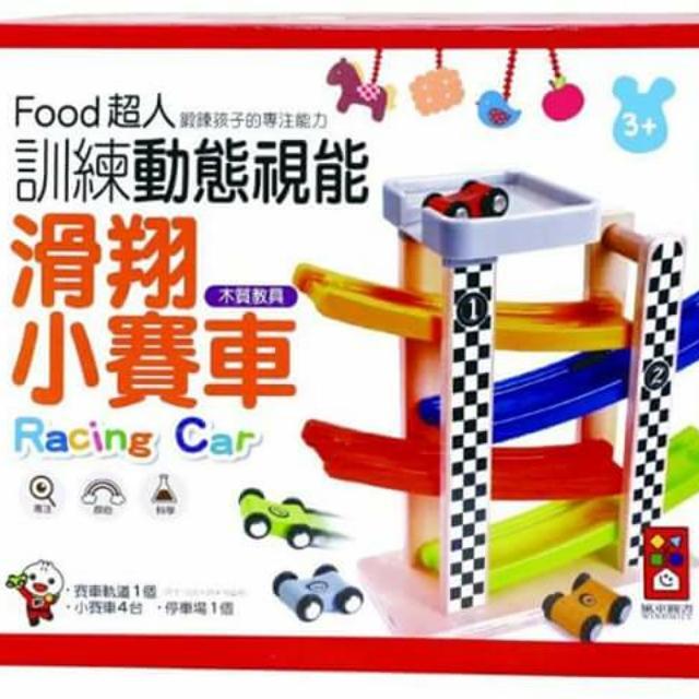 風車圖書-FOOD超人滑翔小賽車