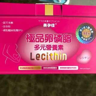 🚚 含運🎊美孕佳極品卵磷脂(88包)