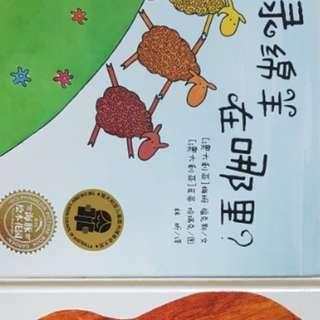 green sheep chinese version