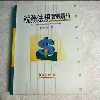 🚚 [高點 稅務法規實戰解析] 二手書