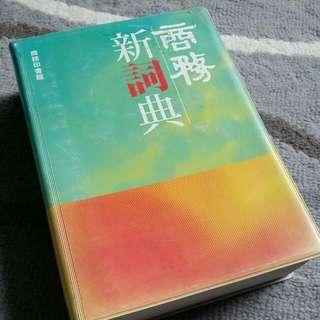 商務新詞典 連普通話發音示範光碟