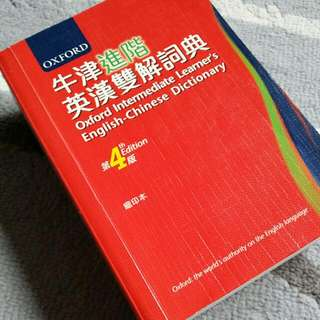 Oxford Intermediate Learner's English ~ Chinese Dictionary 99%New