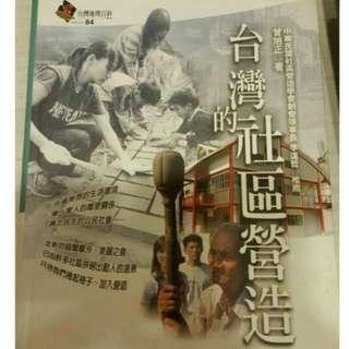 🚚 台灣的社區營造 遠足文化