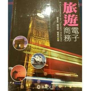 🚚 旅遊電子商務 華泰文化