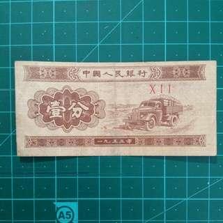 [贈品]1953 中國人民銀行 一分紙幣