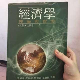 🚚 經濟學理論與實際 上冊 #教科書出清