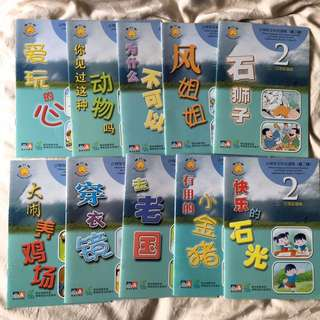 Chinese Storybooks For Primary Readers