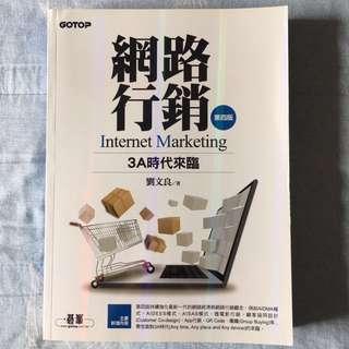網路行銷 第四版 (碁峯)