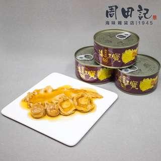 香港皇冠牌老字號 皇冠牌即食海味三寶 花膠 鮑魚 瑤柱