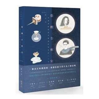 (省$20)<20151217 出版 8折訂購台版新書>微醺告解室:一名調酒師的思考與那些酒客的二三事, 原價 $100, 特價 $80