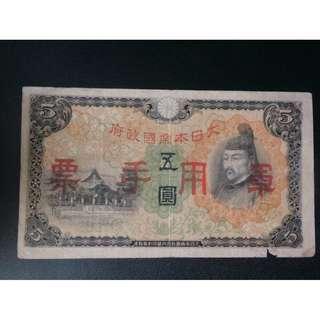 日本 軍用手票 五圓