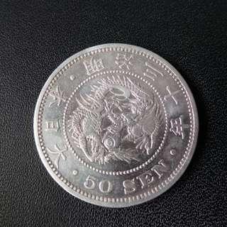 明治30年 50錢 銀幣