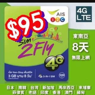東南亞8天無限上網電話卡