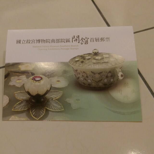國立故宮博物院南部院區開館首展郵票