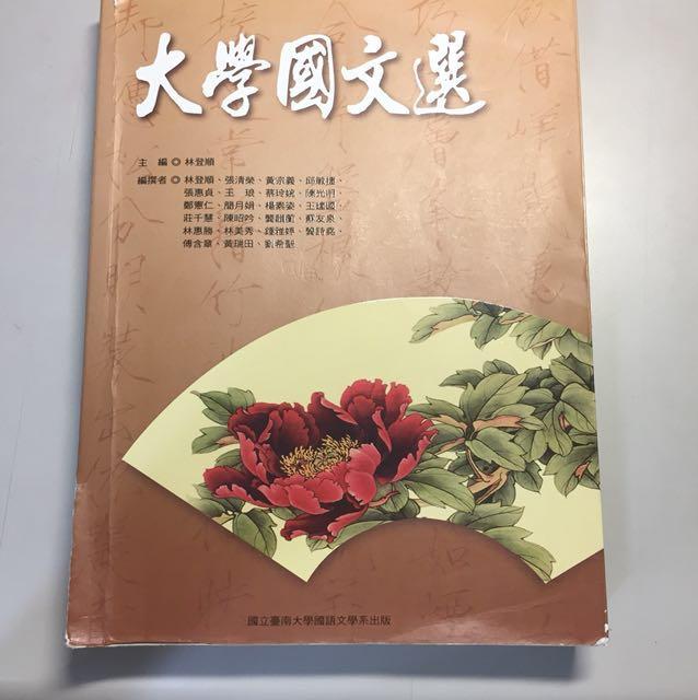大學國文選 國文用書 新學林 林登順 台南大學