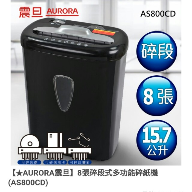 震旦碎紙機 AURORA AS800CD