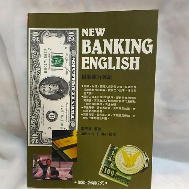 最新銀行英語 NEW BANKING ENGLISH