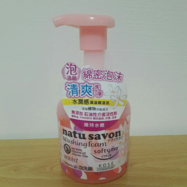 kose softymo絲芙蒂純淨植物泡洗顏(水嫩型)
