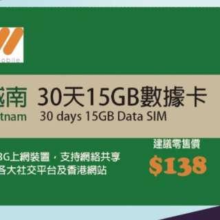 越南Data roaming mobile data sim