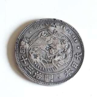 大日本明治34年一圆銀币
