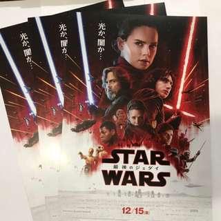Starwars 8 : The Last Judi 日本宣傳單張