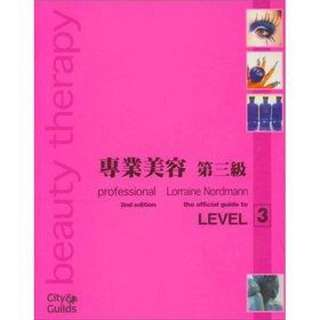 City and Guilds Beauty Therapy Text Book 2nd edition (Chinese version)