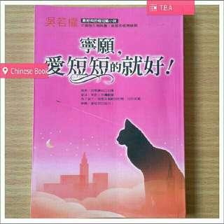 📣 CLEARANCE SALES 寧願,愛短短的就好 Chinese Book Love Novel