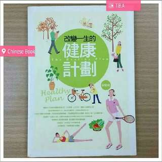 📣 CLEARANCE SALES 改變一生的健康計劃 The Healthy Plan Chinese Self-Help Book
