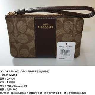 #限量 COACH  皮革+PVC  LOGO  L型拉鍊手拿包(咖啡色)