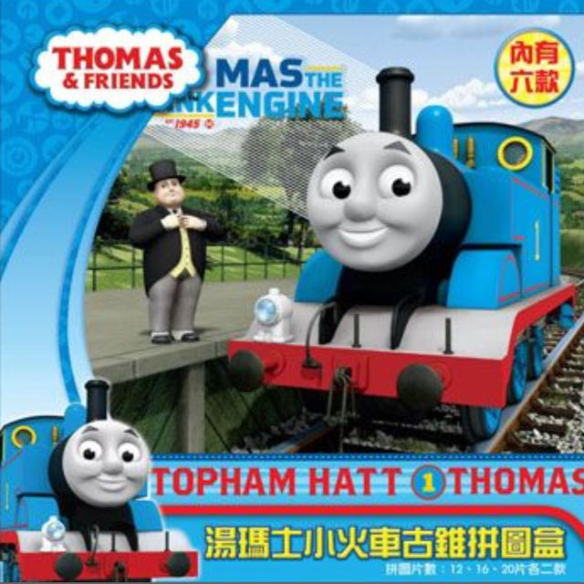 湯瑪士小火車古錐拼圖盒(6入)(盒裝)