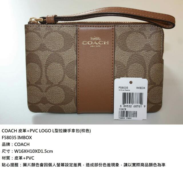 #限量 COACH  皮革+PVC  LOGO  L型拉鍊手拿包(棕色)