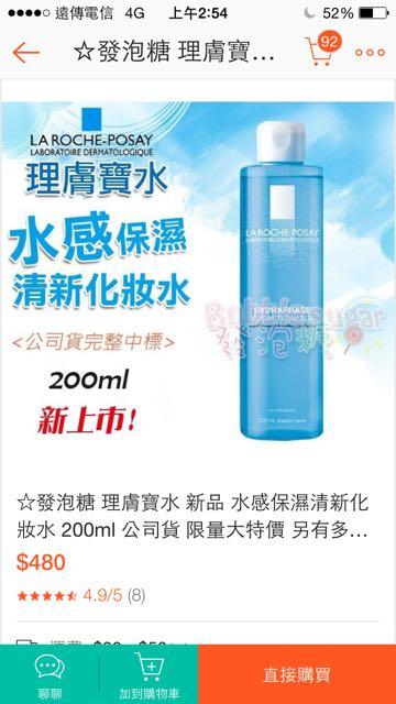 LAOCHE-POSAY 理膚寶水 舒緩包濕卸妝水凝膠
