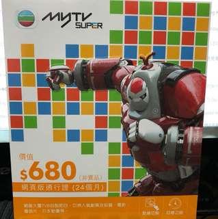 MyTV super 24 個月就網頁通行證